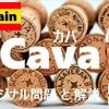 スペイン カバ ★ 近年認められたブドウ品種、熟成期間、残糖度 など