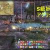 【FF14】 新生エオルゼア冒険記(114)「初Sモブ狩り」