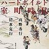 軍事政権時のミャンマーと江戸幕府の面影 -高野秀行, 清水克行『世界の辺境とハードボイルド室町時代』を読む-