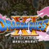 【改造】3DSドラゴンクエストXIのチートコード解説一覧!【ドラクエ11】