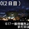 コミックマーケット77(2日目)@有明