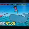 【クレイジージャーニー】船から飛び降りてモリを刺しクジラを捕るという原始的で嘘みたいな手法の「クジラ漁」