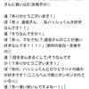 2017.03.12 鉄華団 Flag Connection 弐@アニメイト秋葉原店