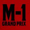 お笑い徹底分析【M-1グランプリ】