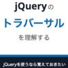 新ブック『jQueryのトラバーサルを理解する』をリリースしました