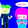 日常四コマ漫画『悪い大人たち』