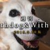 【9月30日版】一週間の Withdog & Withcat  まとめ読み【特集:猫の化学療法、保護猫】[2018.9.30]