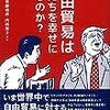 「自由貿易は私たちを幸せにするのか?」上村雄彦、首藤信彦、内田聖子他著