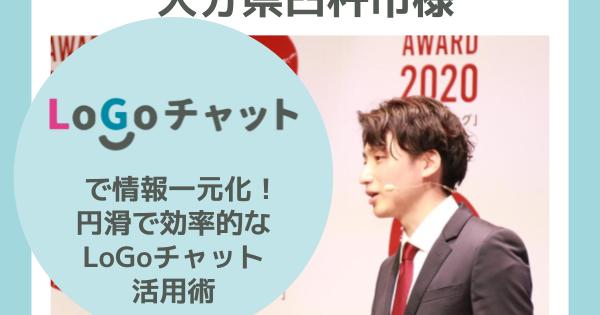 ふるさと納税業務におけるLoGoチャット活用方法~大分県臼杵市編~