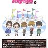 Myojo2021年2月号・ちっこいMyojo2021年2月号【表紙A面:King&Prince/表紙B面:なにわ男子】