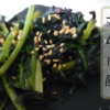 サラダからし菜のナムル風 の作り方(レシピ)程よい辛味のサラダからし菜をナムルにしちゃいます!!