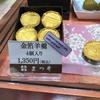 金沢で金箔のお土産に感動(動画で紹介)