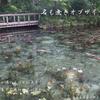 絵画と浮世の境目!モネの池は実在する。-