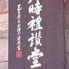 四天王寺さんの六時礼讃堂に参拝する
