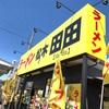 🍜松木田田㊗️3/29開店 おめでとうございます。