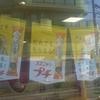 ピコ太郎の広告