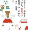 桐谷ヨウさんの著書読書感想文 異常値を検知するには基準値を持っていないといけない #はてなブログ @cmk_pzdr さんから