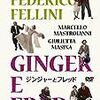 ジンジャーとフレッド(1985)