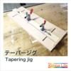 テーブルソー用ジグ☆テーパージグを作ってみた!