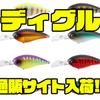 【ジャッカル】人気のディープダイビングクランクベイト「ディグル」通販サイト入荷!