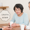 「2000万円問題」に該当する世帯はあるのか?
