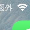 LINEモバイルのSIM入れたけど圏外