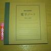 電子ノート2種を買ってみた WG-S50編
