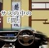 レクサスのなかにある日本 「間」