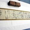 100年ぶり発見、真田幸村の自筆書状原本