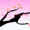 桜のフリーイラスト素材集