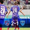 2020年 J1 第15節 vs 横浜FC - 苦しい展開を全員で乗り越えた!