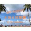 ハワイ4泊6日旅費40万円かかった内訳を全公開します!