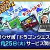 本日2月25日 ブラウザ版「ドラクエX オンライン」正式サービス開始!