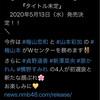 23thシングル発売決定