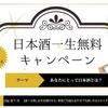 あの『KURAND SAKE MARKET』二号店が浅草に9/2オープン!