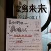 6月26日(日) 「高知料理を定食で美味しくいただく会」を神保町にある小さな定食や『未来食堂』でひらきます