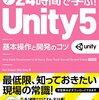 書評:24時間で学ぶ! Unity 5 基本操作と開発のコツ