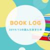 2019年11月に読んだ本まとめ