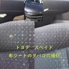 タバコを落としたぁ!トヨタ スペイドの布シートに出来たタバコ穴の補修