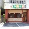 「中山そば」港店で「そば・じゅーしーセット」 750円 #LocalGuides