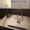 【国内線】羽田空港ラウンジ_ANAスゥイートラウンジに潜入してみた