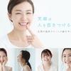 ホワイトニングが出来る歯科クリニックを値段や口コミで比較しながら探せるサイト!【PR】