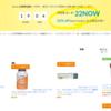 iHerbおすすめNow Foodsサプリメントがセールで22%OFF+α