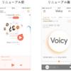 2017年 Voicy開発総決算!