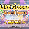 LIVE Groove (Great Journey)お疲れ様でしたーー!新記録達成!?〜データ付〜