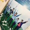 「キセキ」観に行きました。松坂桃李はカッコいい。