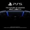 PlayStation5のゲームタイトルを発表!6月5日午前5時に映像で公開予定!
