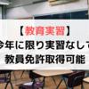 【教育実習】令和2年に限り実習無しで教員免許取得可能に!?