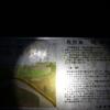 【遺構】2016.11月_滋賀県  八日市飛行場掩体壕(夜)&マイアミ浜