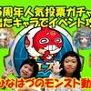 <UP>【モンスト】5周年人気投票ガチャ&イベント攻略